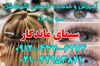 اکستنشن مو چتری ، اکستنشن مو تکه ای ، اکستنشن مو جلو سر ، اکستنشن مو حرارتی ، مرکز اکستنشن مو تهران